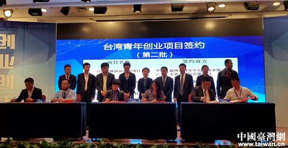 """第四届""""创业创新·筑梦温州""""台湾青年人才对接会在京举行"""