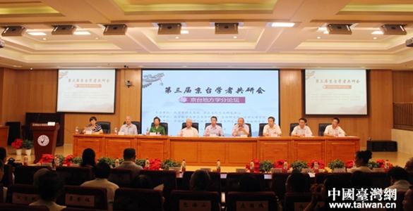 第三届京台学者共研会·京台地方学分论坛在京举办