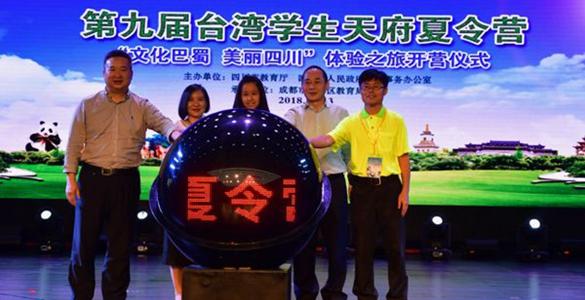 第九届台湾学生天府夏令营在成都开营