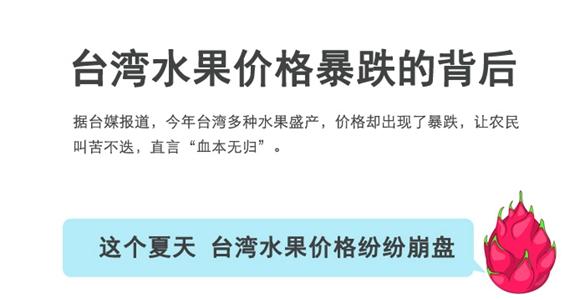 【图解台湾】台湾水果价格暴跌的背后