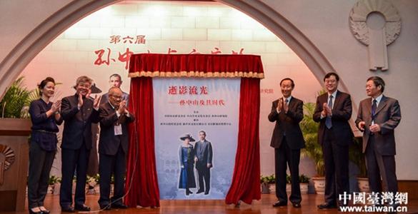第六届孙中山与宋庆龄研讨会在广东省中山市举办