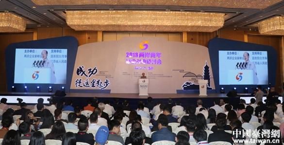 2018两岸青年就业创业研讨会在江苏昆山举行