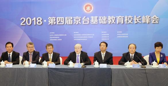 第四届京台基础教育校长峰会在京召开