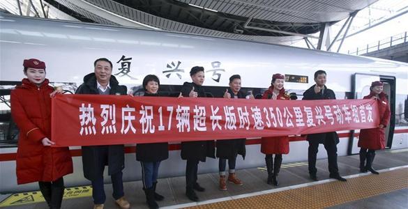 """17辆超长版时速350公里""""复兴号""""动车组亮相京沪高铁"""