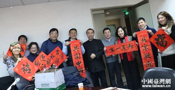 唱民歌写春联 在京台胞期待人民大会堂里团团圆圆过小年