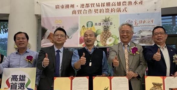 韩国瑜签下上任来最大笔外销订单 1年10亿元农产品销往广东