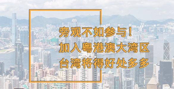 旁观不如参与!加入粤港澳大湾区,台湾将得好处多多