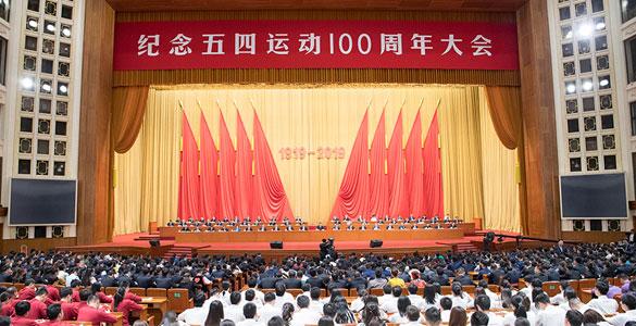 纪念五四运动100周年大会在京隆重举行