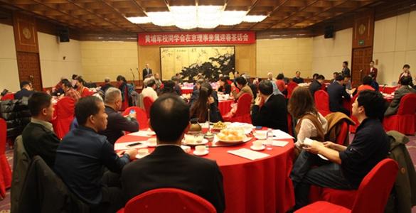 黄埔军校同学会举办在京理事亲属迎春茶话会