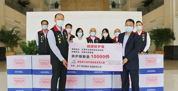 众志成城共抗疫情 东莞市台商协会积极捐赠防疫物资