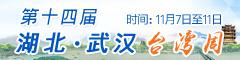 第十四届湖北·武汉台湾周