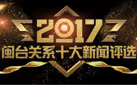2017年闽台关系十大新闻揭晓