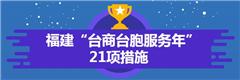 """图解:福建""""台商台胞服务年""""21项措施"""