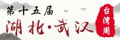 第十五届湖北·武汉台湾周