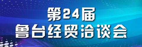 第24届鲁台经贸洽谈会