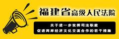 福建高级人民法院(2)_副本.jpg