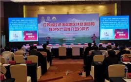 2017海峡两岸(江苏)名优农展会在镇江开幕