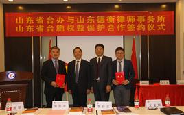 山东省台胞权益保护法律顾问签约仪式在济南举行