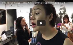 吐槽大会:女生泰国洗霸王头遭曝光 台大惊传泼硫酸命案.jpg