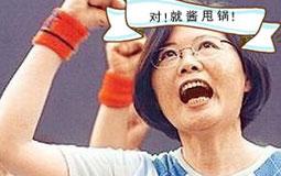 """台湾海军吞下""""24亿""""苦水 蔡当局就喜欢听话的""""背锅侠"""""""