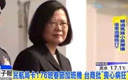 """两岸春节176班机恐遭卡关 台商痛批蔡当局""""丧心病狂"""""""