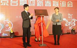 北京涉台商事纠纷调解中心成立 系全国首创