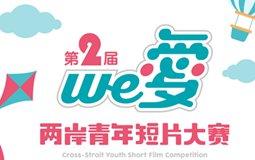 we爱·第二届两岸青年短篇大赛