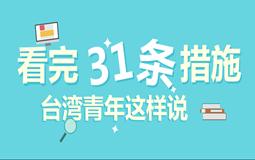 【关注31条】图解:看完31条措施 台湾青年这样说