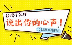 【台湾青年看两会】如此充满机会的大陆,你不来闯闯吗?