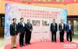 广州再添台湾青年创业基地 助推台青在穗发展