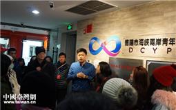 """四川德阳青创园优质""""创业服务包""""解决台青创业痛点"""