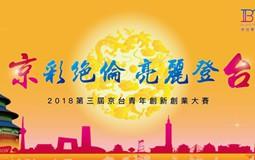 2018第三届京台青年创新创业大赛北京赛区复赛入围名单揭晓