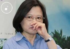 台媒:蔡英文完全愧对台湾民众托付