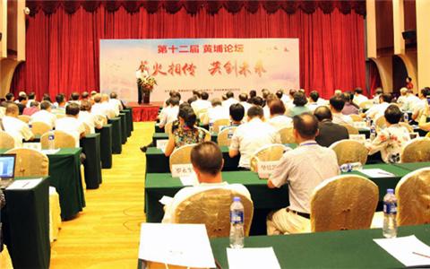 第十二届黄埔论坛17日在贵阳举行.jpg