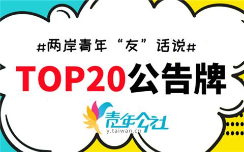 """【两岸青年""""友""""话说】TOP20公告牌:东风吹战鼓擂 今日投票嗨起来!"""