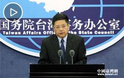 2018-11-17国台办新闻发布会