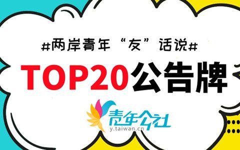 """【两岸青年""""友""""话说】TOP20公告牌:投票进入倒计时 期待黑马来""""搅局"""""""