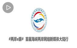 """""""首届海峡两岸网络新媒体大陆行""""联合报道活动官方宣传片"""
