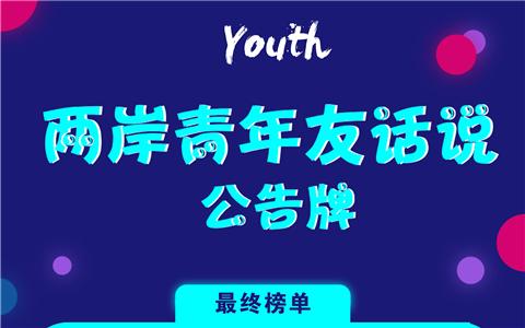 """《两岸青年""""友""""话说》网络投票揭晓 31个作品入围终评"""