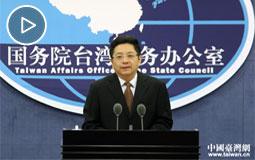 2018年11月14日国台办新闻发布会