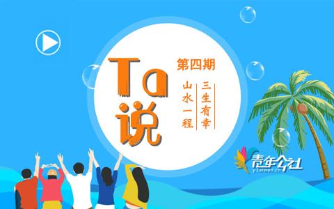 【Ta说】第四期 山水一程 三生有幸