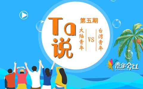 【Ta说】第五期 台湾青年VS大陆青年