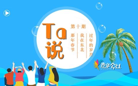 【Ta说】第十期 那年春节我在东北过年的岁月