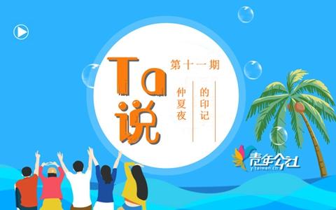 【Ta说】第十一期 仲夏夜的印记