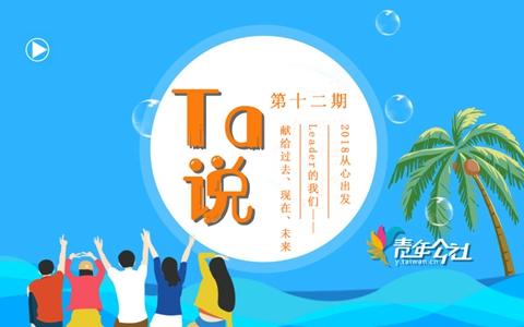 【Ta说】第十二期 献给过去、现在、未来Leader的我们——2018从心出发