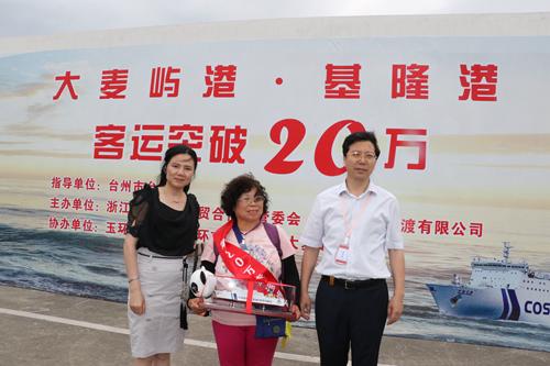 """玉环市常务副市长柯寿健(右一)为刘细妹颁发绶带,并赠送""""中远之星""""船模。(中国台湾网 普燕 摄).JPG"""