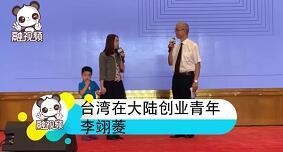 台青李翊菱:感谢31条惠台措施给台胞提供就业创业机会