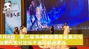 第二届海峡两岸青年发展论坛创意人生分论坛在杭州举行