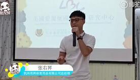 创业台青张右昇谈在台北工作和在上海、杭州的不同