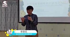 台籍教师曾慧廷:希望台湾青年多出来看看